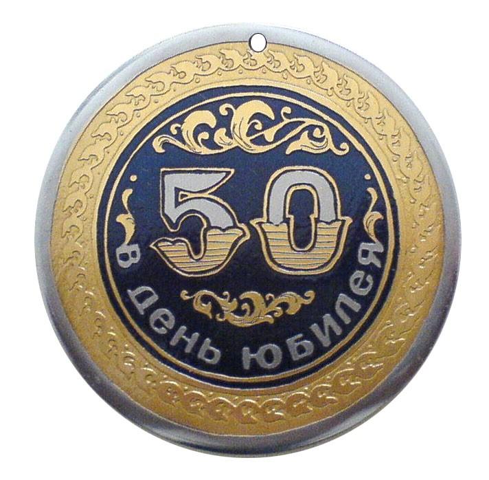 Поздравления с полтинником 35