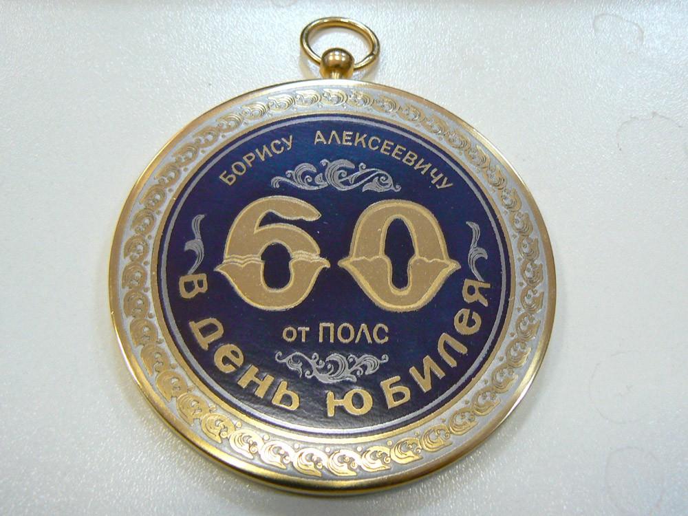 Надпись на подарок для юбиляра