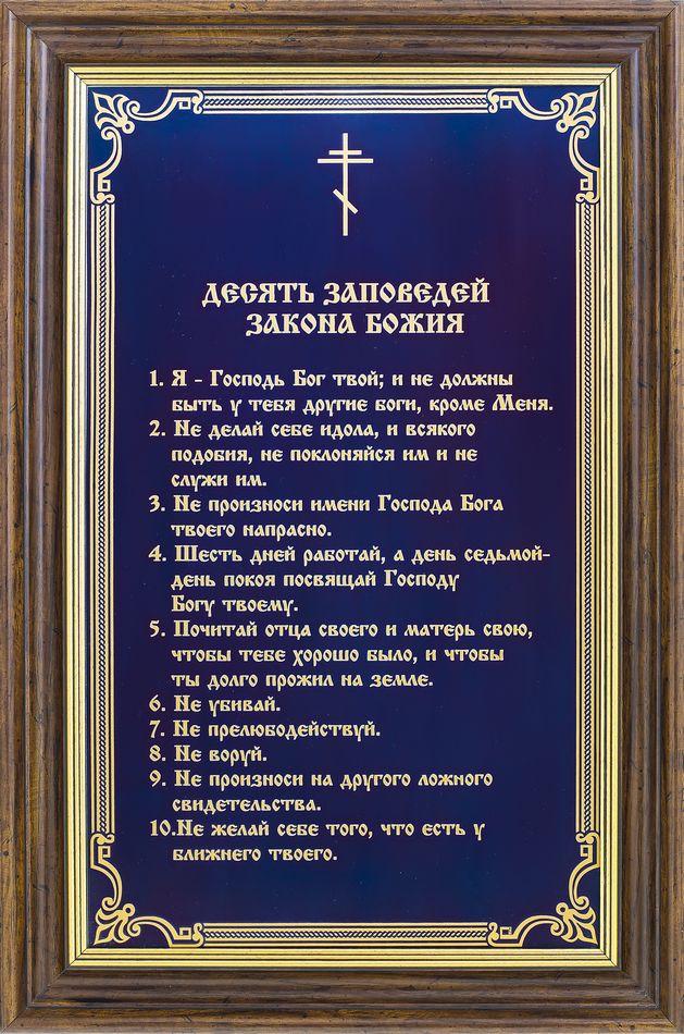 10 заповедей божьих с толкованием -объяснением