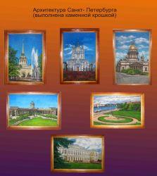 Архитектура Санкт-Петербурга.